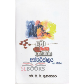 Lama Lingika Apayojana - Antharjalaya Ha Neethiya - ළමා ලිංගික අපයෝජන අන්තර්ජාලය හා නීතිය