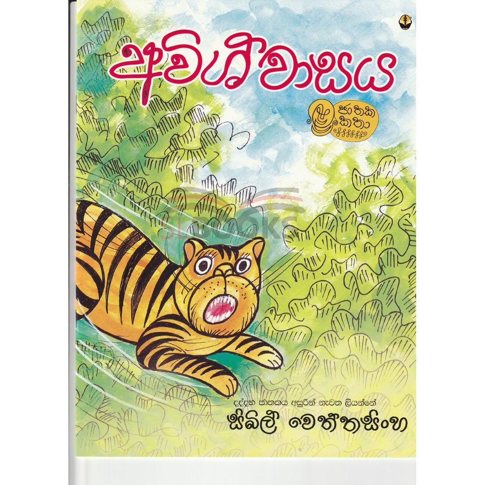 Awishvasaya - අවිශ්වාසය
