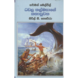 Dhawala Thalmasage Katha Puwatha - ධවල තල්මසාගේ කතාපුවත