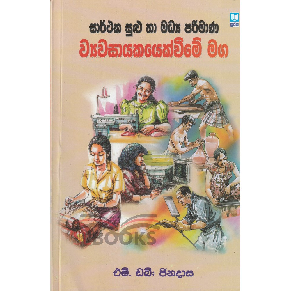 Sarthaka Sulu ha Madya Parimana Wyawasayakayekveeme Maga - සාර්ථක සුළු හා මධ්ය පරිමාණ ව්යවසායනයෙක්වීමේ මග