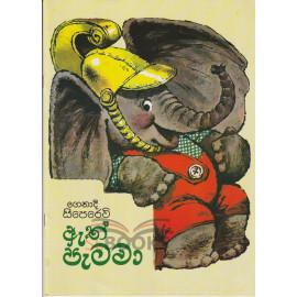 Ath Patava - ඇත් පැටවා