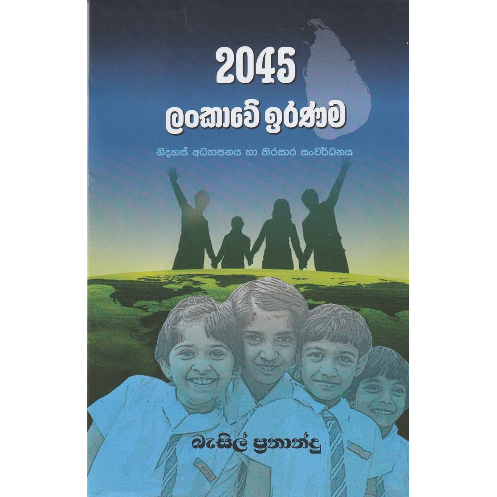 2045 Lankawe Iranama - 2045 ලංකාවේ ඉරණම