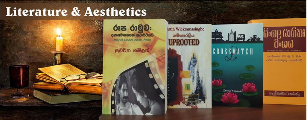 Literary Reviews - සාහිත්ය විචාර